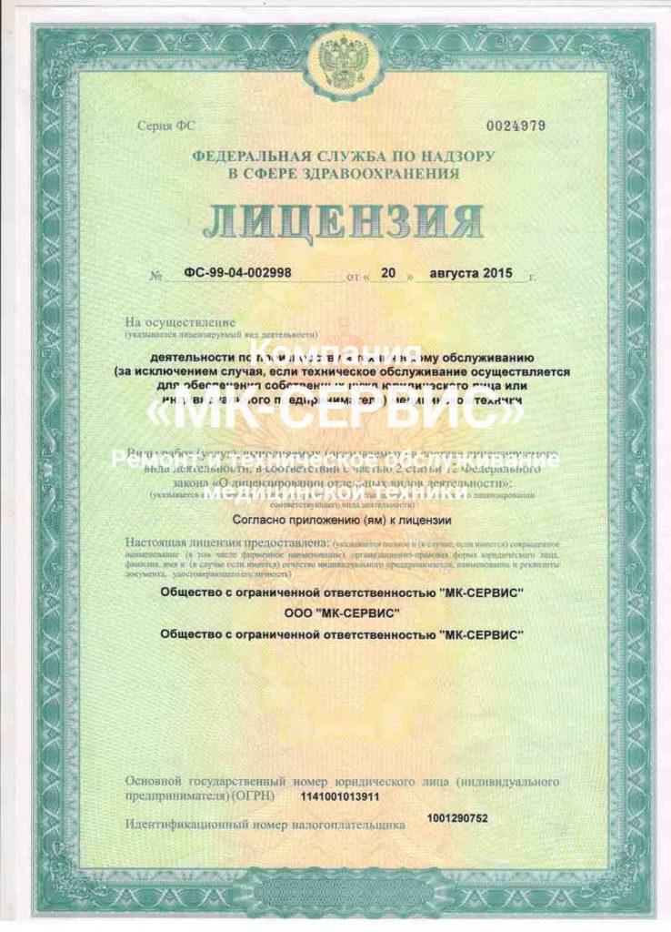 Лицензия компании «МК-СЕРВИС» на осуществление деятельности по производству и техническому обслуживанию медицинской техники