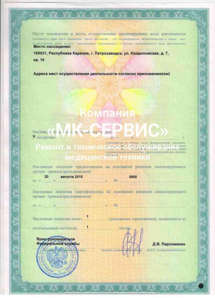 Лицензия компании «МК-СЕРВИС» на осществление деятельности по производству и техническому обслуживанию медицинской техники