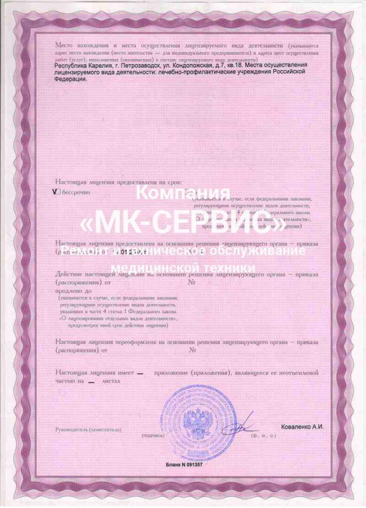 Лицензия компании «МК-СЕРВИС» на осуществление деятельности в области использования источников ионизирующего излучения. Обратная сторона.