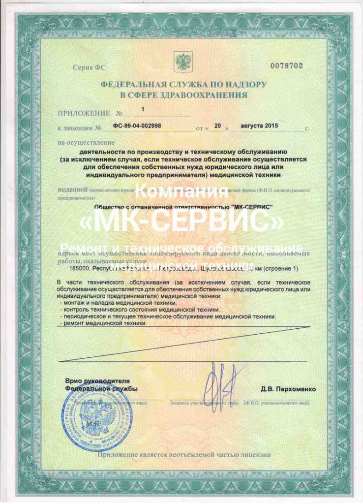 Приложение к лицензии компании «МК-СЕРВИС» на осществление деятельности по производству и техническому обслуживанию медицинской техники